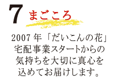 7.まごころ